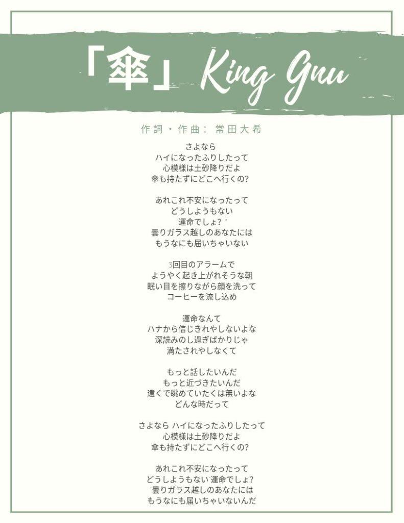 「傘」King Gnu