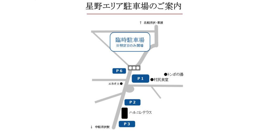 軽井沢星野エリア駐車場