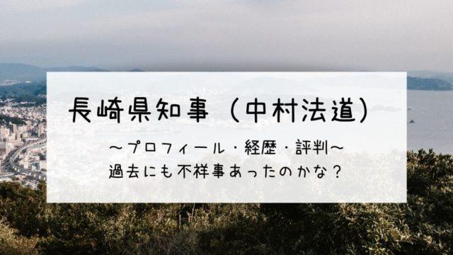 長崎県知事