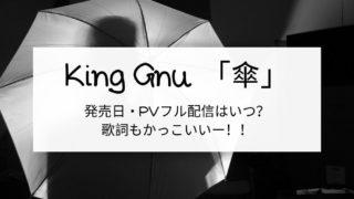 King Gnu「傘」