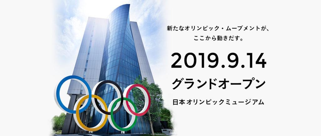 オリンピックミュージアムオープン