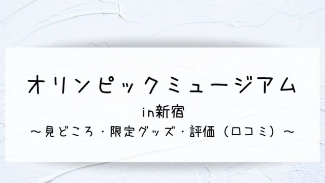 五輪博物館(見どころ・グッズ)
