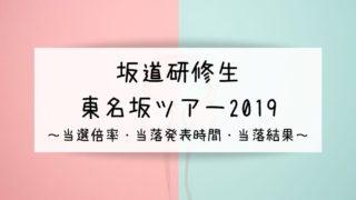 坂道研修生ツアー2019