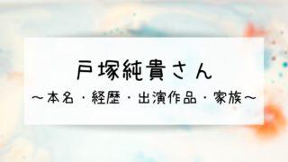 戸塚純貴さん
