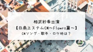 日商エステムCM