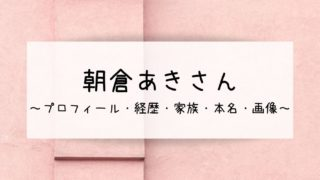 朝倉あき(経歴)