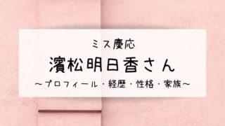 濱松明日香(経歴)