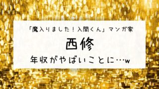 西修(年収・収入)