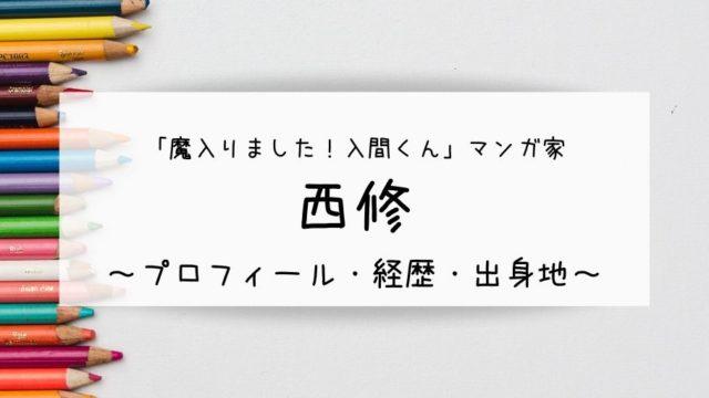 西修(マンガ家)
