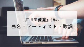 JT同僚篇CMソング
