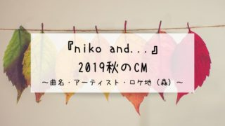 nikoand...2019秋曲名