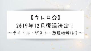 ウレロ☆第5シリーズ (1)