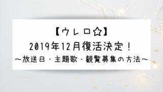ウレロ☆第5シリーズ2 (1)