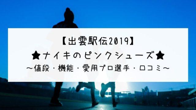 出雲駅伝2019ナイキピンク靴