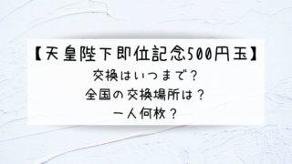 天皇陛下即位記念500円玉