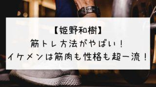 姫野和樹(筋トレ)