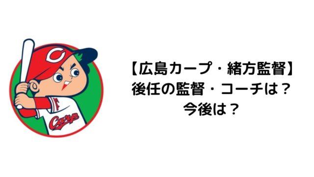 広島カープ緒方監督後任