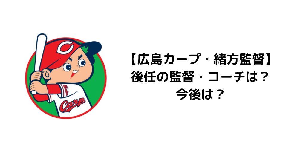 広島 カープ 監督 候補