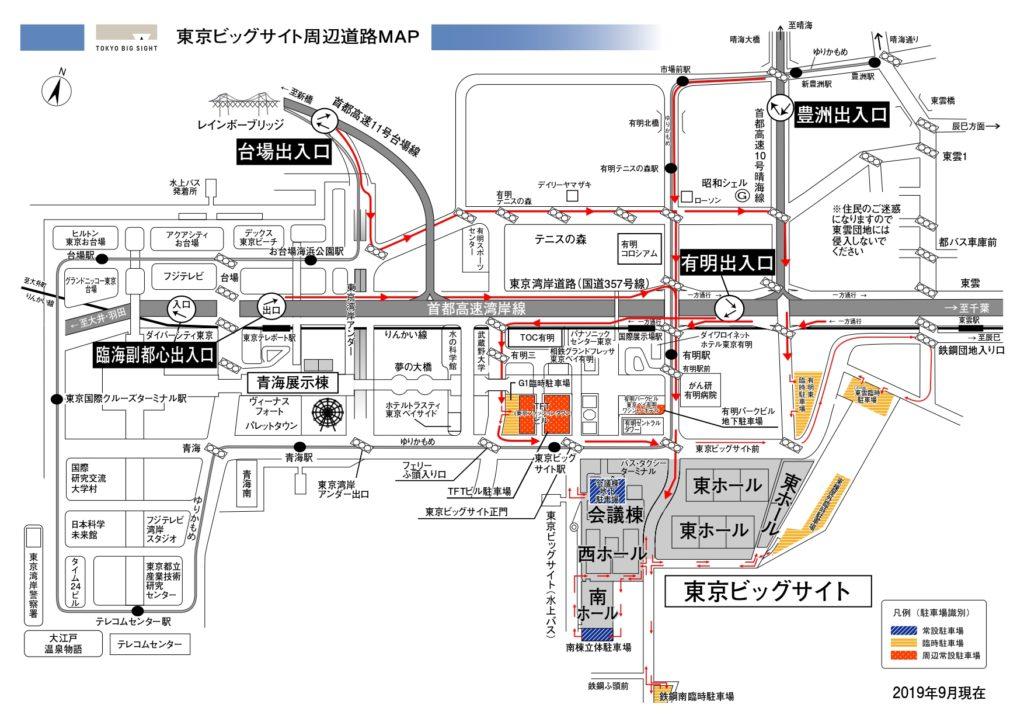 東京ビックサイト周辺道路マップ