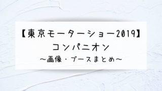東京モーターショーコンパニオン