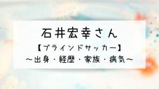 石井宏幸さん