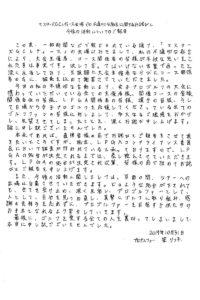 笠りつ子謝罪文