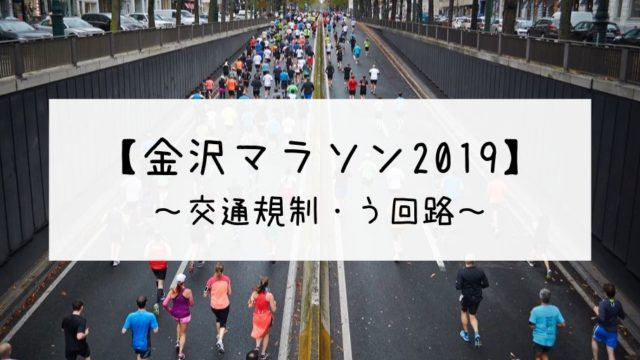 金沢マラソン2019交通規制