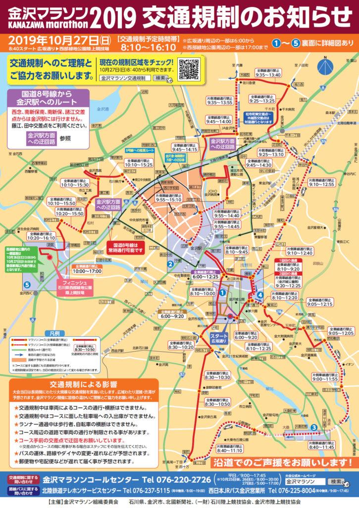 金沢マラソン2019交通規制1