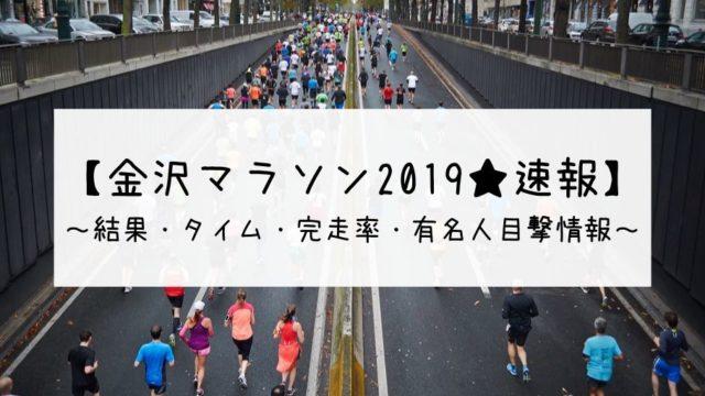 金沢マラソン2019速報