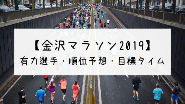 金沢マラソン2019順位予想