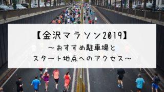 金沢マラソン2019駐車場