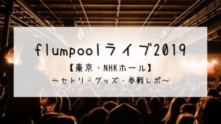 flumpool2019東京